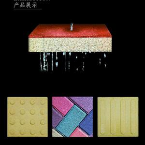 彩色透水路面砖