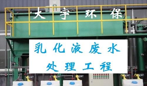 乳化液废水处理系统
