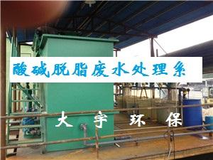 酸碱脱脂废水处理设备