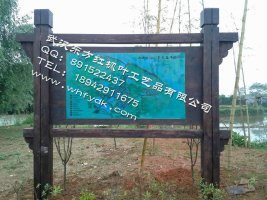 贵州户外景区标牌