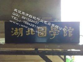 湖北防腐木仿古牌匾