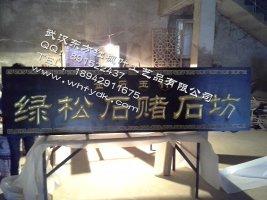 武汉防腐木仿古牌匾