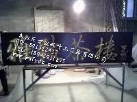 黄冈防腐木仿古牌匾