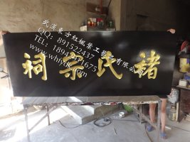 四川防腐木仿古牌匾