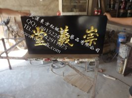 广西实木仿古牌匾