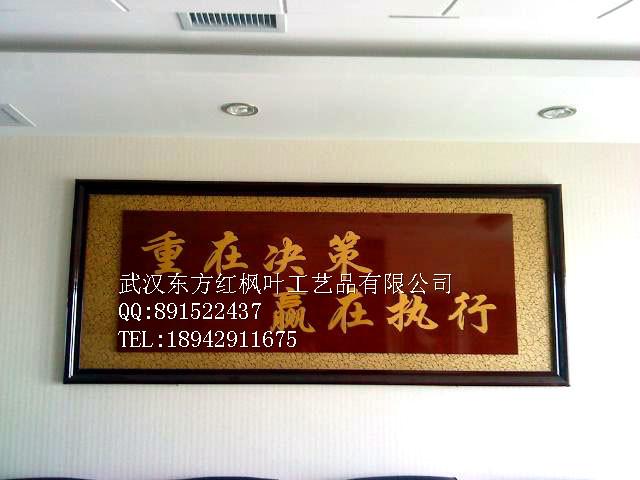 湖南实木家装字画牌匾