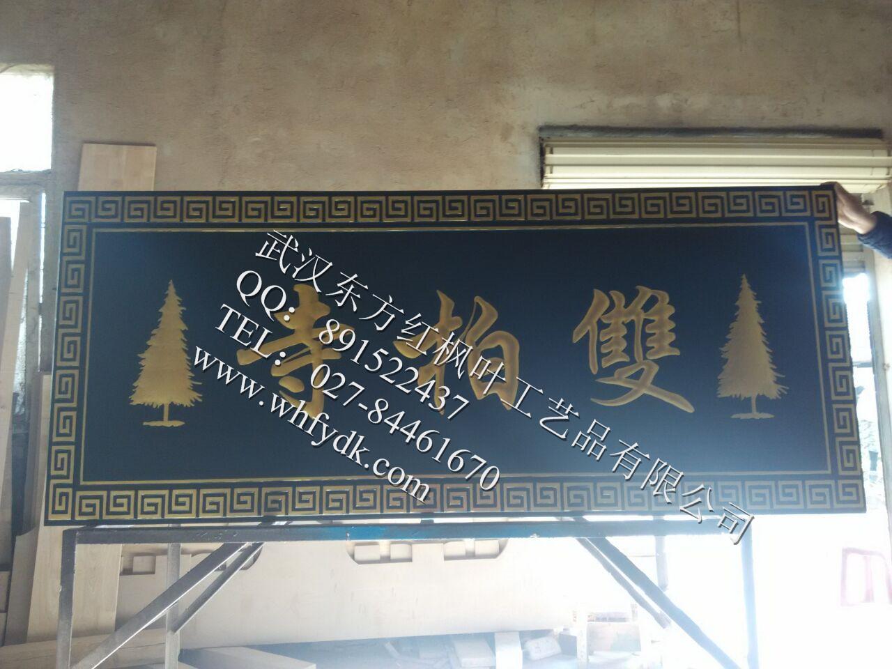 海南实木浮雕牌匾