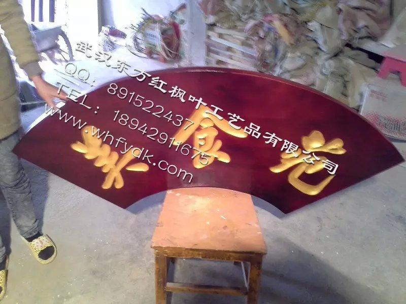 广东防腐仿古木牌匾制作