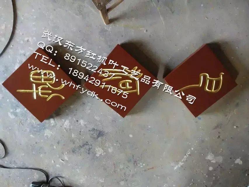 河南防腐方古木牌匾