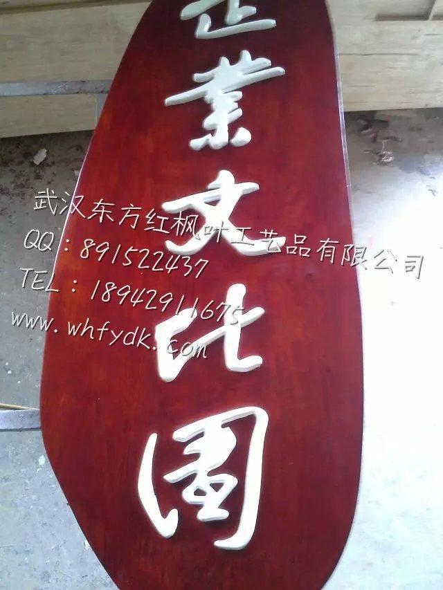 武汉浮雕牌匾