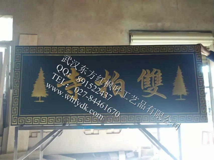 上海实木浮雕牌匾制作