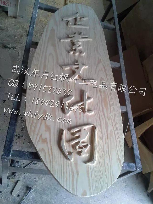 江苏实木浮雕牌匾制作