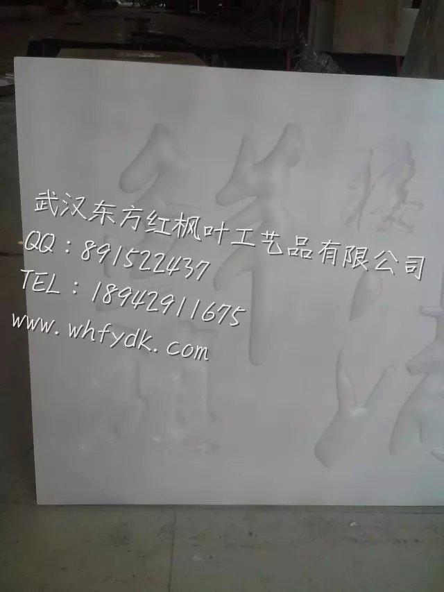 浙江浮雕牌匾制作厂家