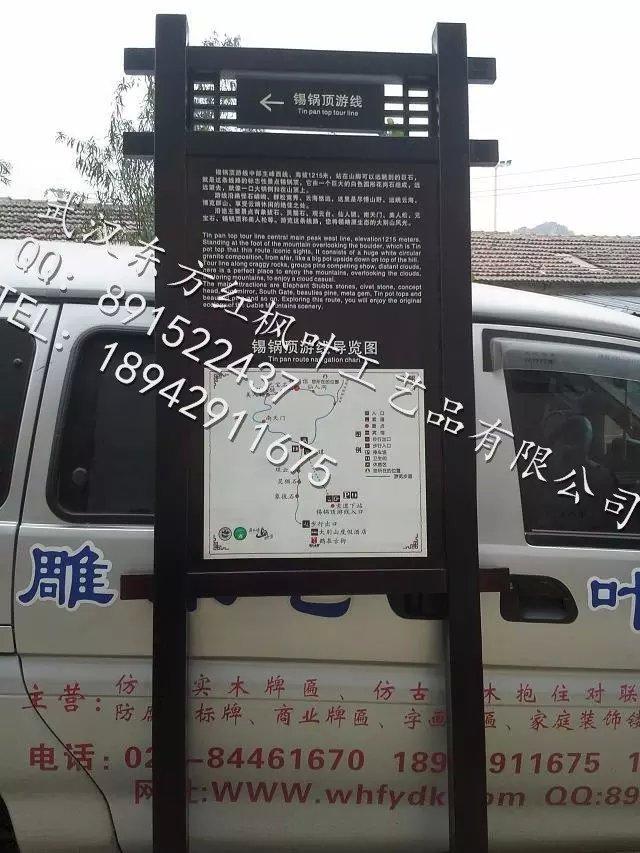 湖南戶外景區標牌