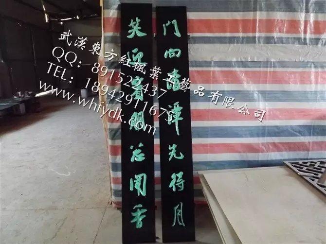 北京防腐仿古对联