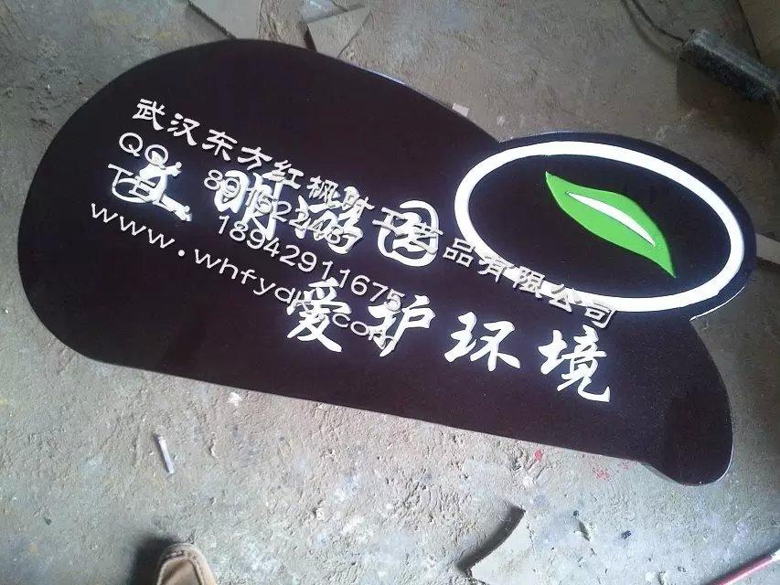 廣西戶外景區標牌