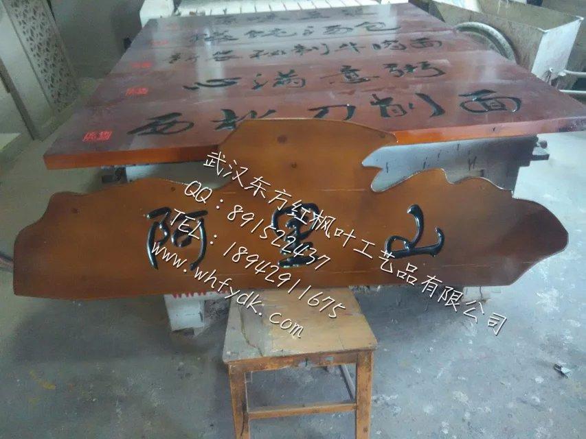 上海防腐仿古牌匾