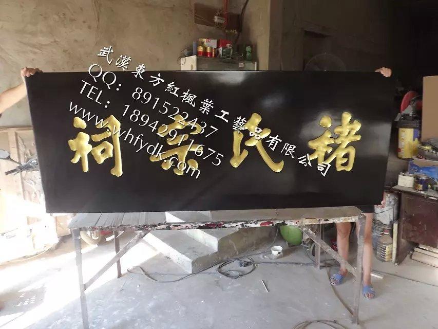江苏防腐仿古牌匾