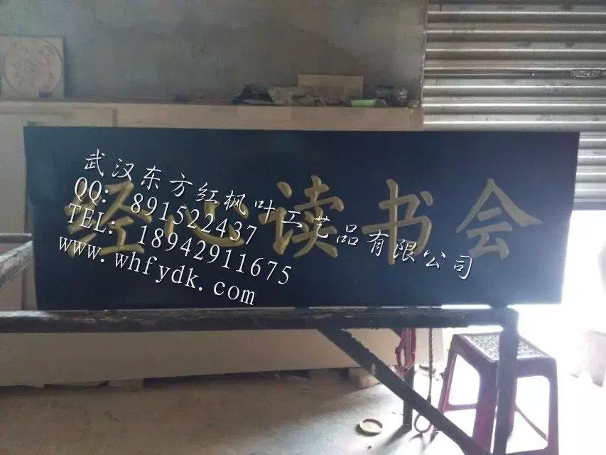 安徽防腐仿古牌匾