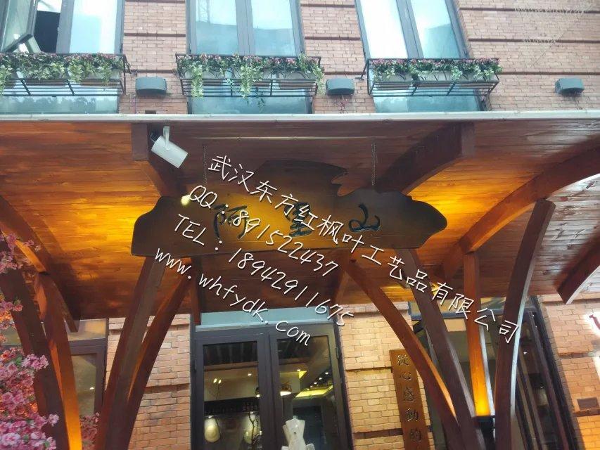郑州防腐仿古牌匾
