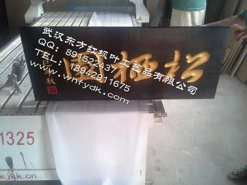 广西防腐仿古牌匾