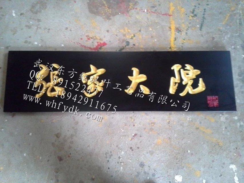 郑州实木仿古牌匾