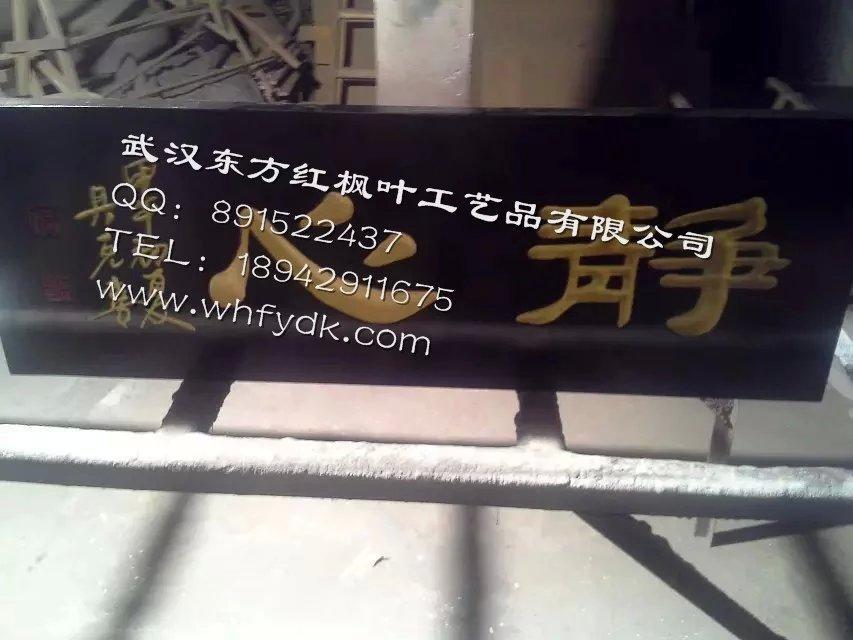 广东实木仿古牌匾