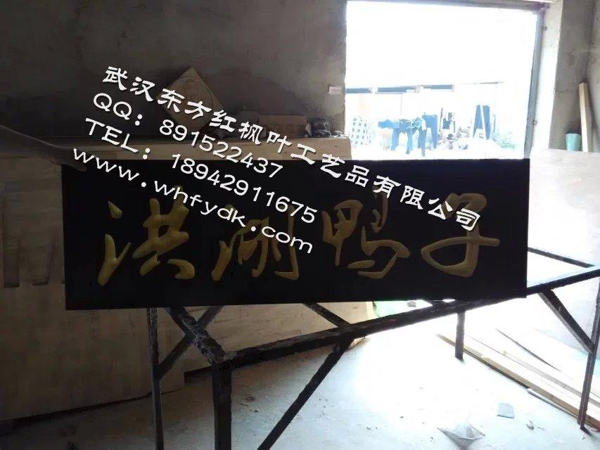 荆州实木仿古牌匾