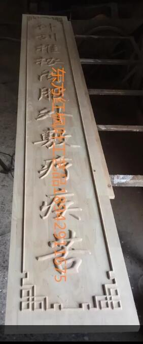 实木浮雕牌匾