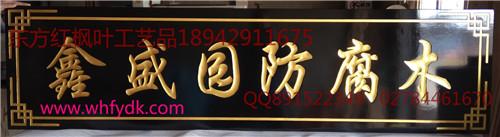 湖南制作牌匾