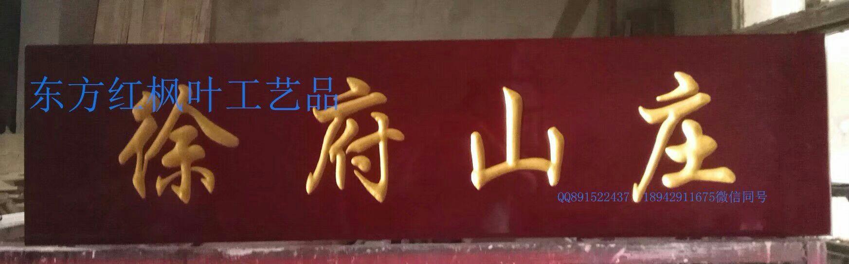 武漢木制匾額