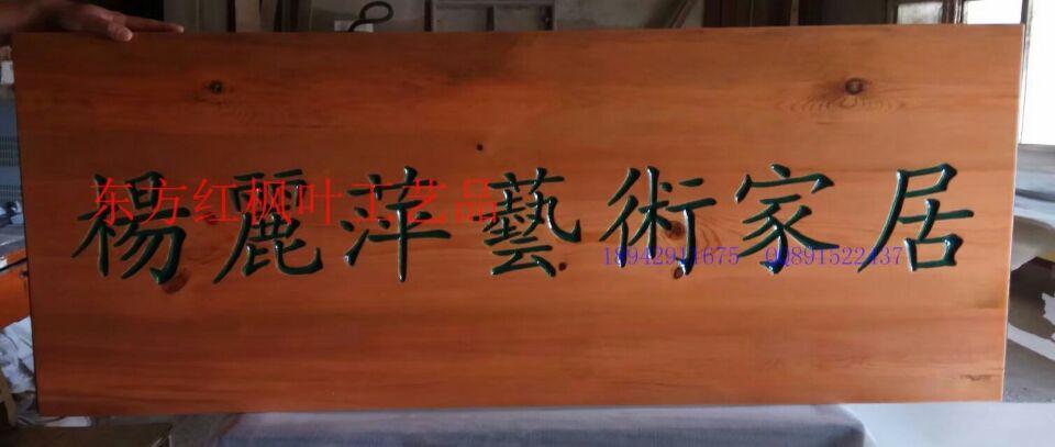 武汉定做实木牌匾
