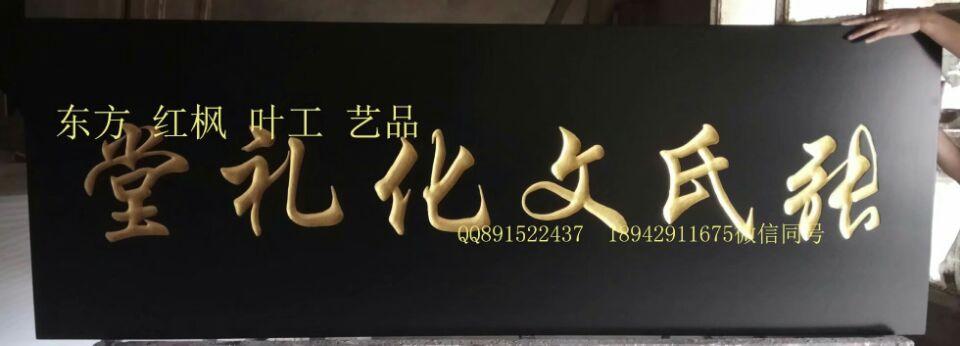 武汉实木雕刻牌匾厂家