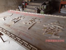 ��木牌匾制作