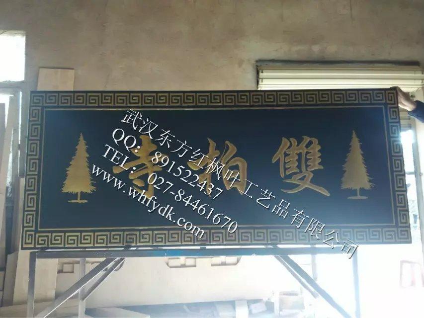 武汉实木牌匾制作,来图定制、厂家发货