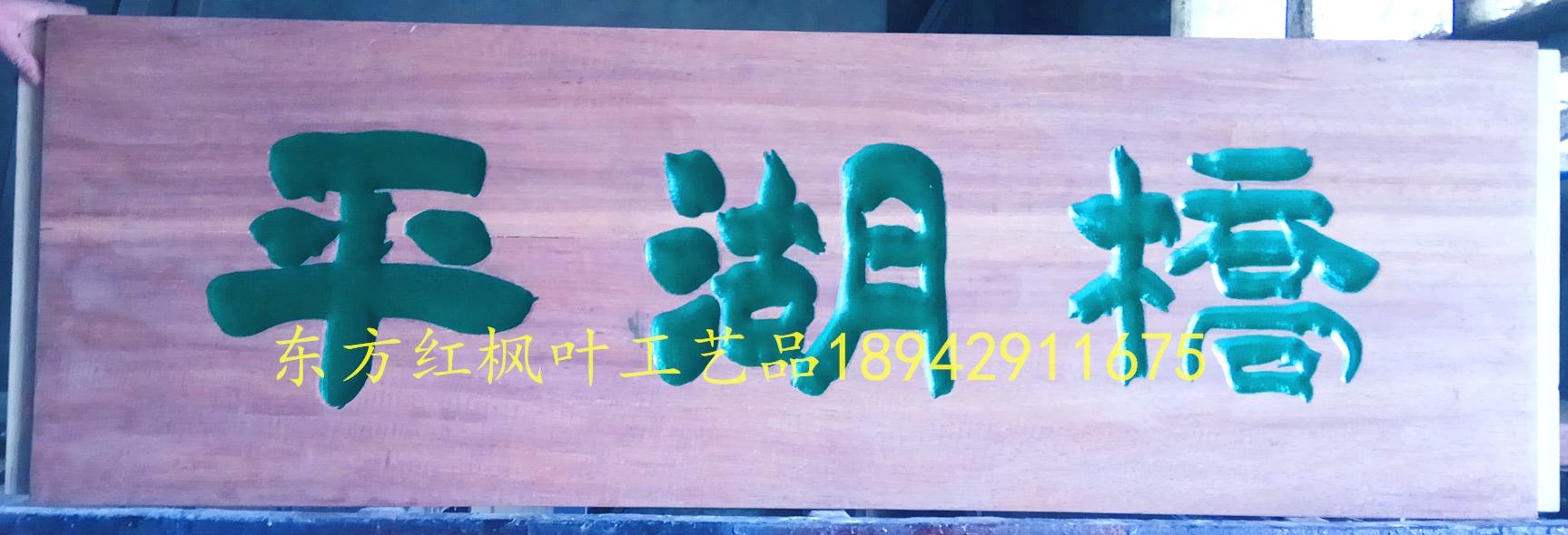 湖北防腐木牌匾制作,来图定制、厂家发货