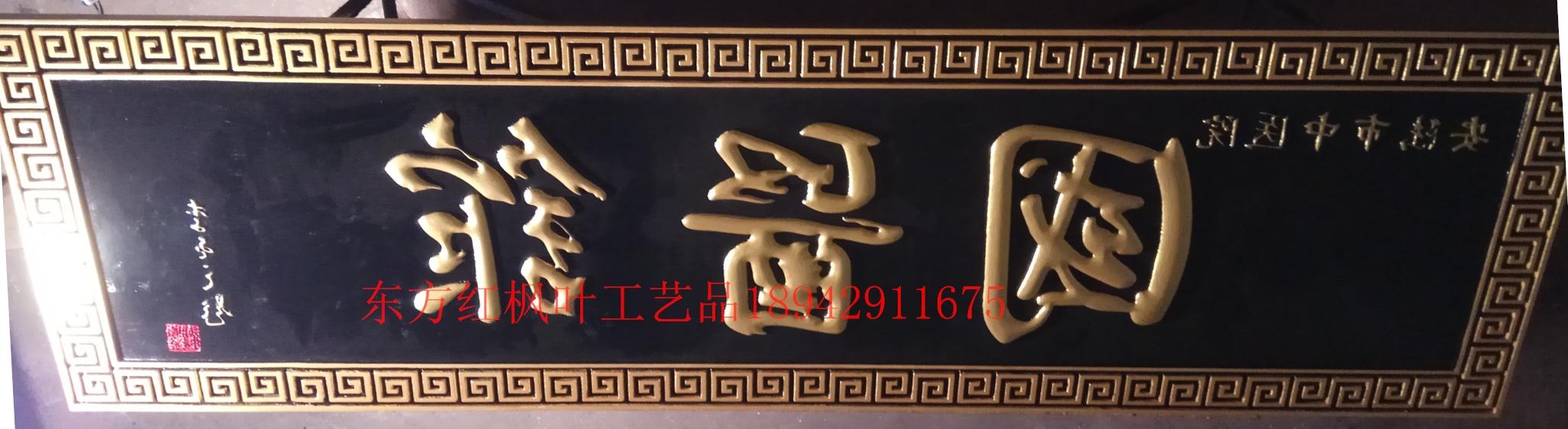 宜昌实木牌匾、对联制作,来图定制、厂家发货