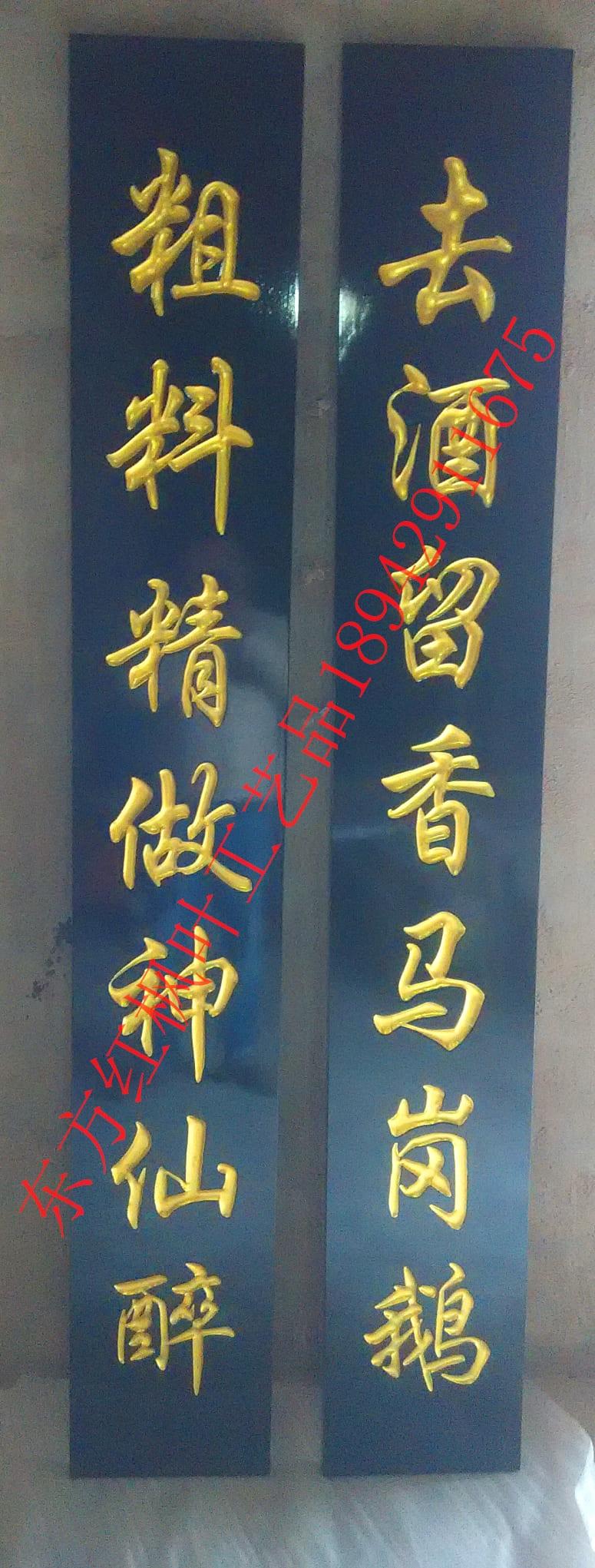 宜昌防腐木牌匾、对联制作,来图定制、厂家发货