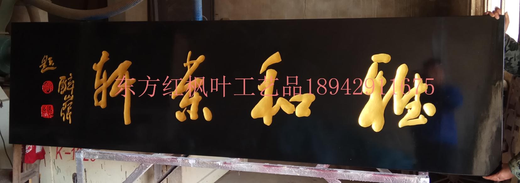 咸宁防腐木牌匾、对联制作,来图定制,厂家发货