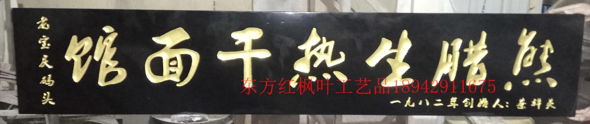 防腐木牌匾制作