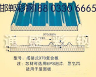 970复合板