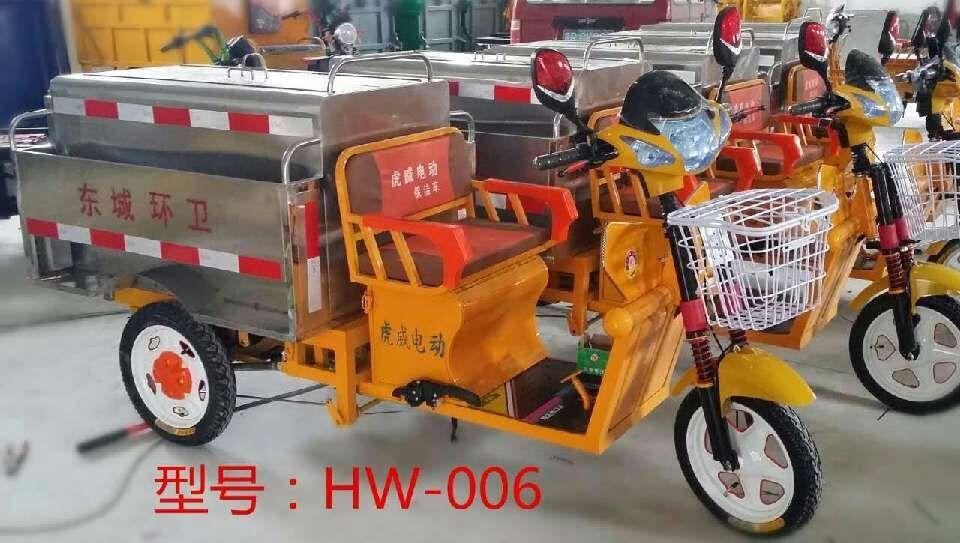 电动保洁三轮车