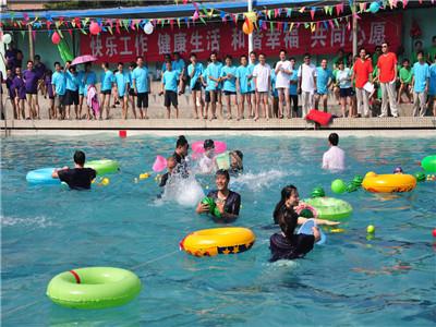 贵州水上趣味运动会
