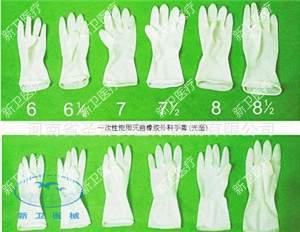 灭菌医用橡胶手套