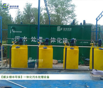 集成式一体化污水处理设备
