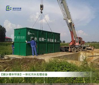 卧式一体化污水处理设备