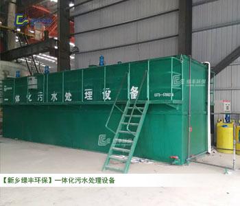 一体化制药污水处理成套设备