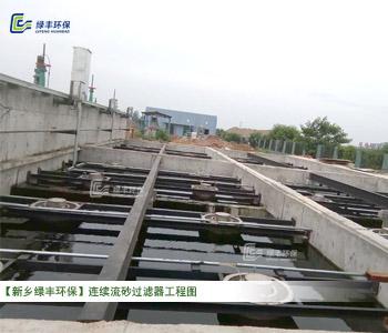 社区生活废水污水处理工程