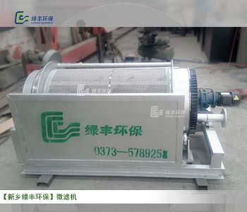 水产养殖微滤机