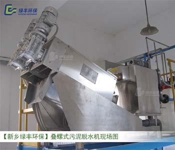 带式压滤脱水机
